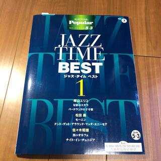 【エレクトーン楽譜】JAZZ TIME BEST1 グレード5-3(ポピュラー)