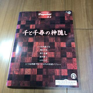 【エレクトーン楽譜】千と千尋の神隠し グレード5-3(ポピュラー)