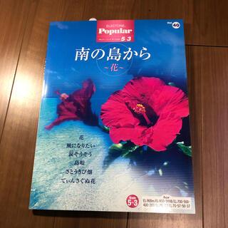 【エレクトーン楽譜】南の島から グレード5-3(ポピュラー)