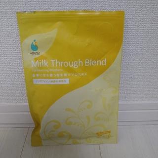 【きよいっちゃん様専用】AMOMA ミルクスルーブレンド(茶)