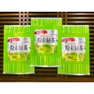 【産地直売】一番茶のみ使用!八十八夜 深蒸し粉末茶 50g おトクな3袋セット(茶)
