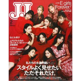 イーガールズ(E-girls)のJJ (ジェイジェイ) 2021年 02月号(ファッション)