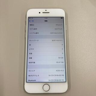 アップル(Apple)のiPhone8 64GB au(スマートフォン本体)