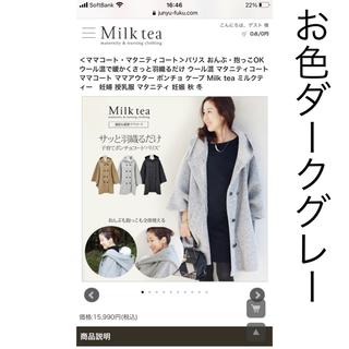 【お値下げしました】Milk tea ミルクティー ママコート・マタニティコート