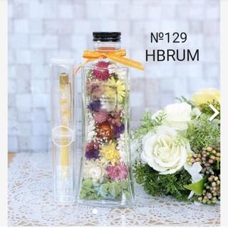 №129 ハーバリウム ボールペン ビタミングリーンset HBRUM(ドライフラワー)