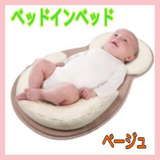ベッドインベッド 赤ちゃんベッド コンパクト お昼寝マット 出産祝い ベージュ(ベビーベッド)
