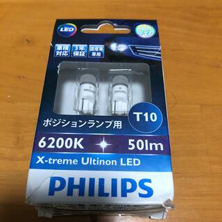 フィリップス(PHILIPS)のPHILIPS T10 LEDポジションランプ6200K50lm(汎用パーツ)