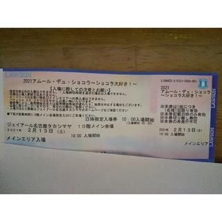 アムールデュショコラ入場券2/13(土)(その他)
