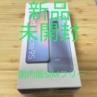 アンドロイド(ANDROID)のXiaomi Redmi Note 9S(スマートフォン本体)