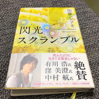 ニュース(NEWS)の【ゆかり様専用】加藤シゲアキ 閃光スクランブル NEWS 初版(文学/小説)