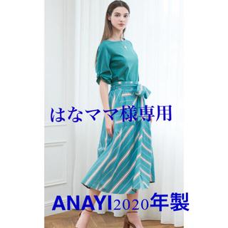 アナイ(ANAYI)のANAYI アナイ❤️2020年製✨美品【カラーバイヤスストライプスカート34】(ロングスカート)