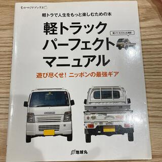 軽トラックパ-フェクトマニュアル 軽トラックで人生をもっと楽しむための本(趣味/スポーツ/実用)