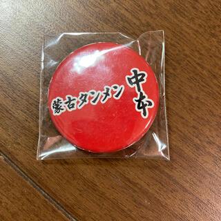 日清食品 - 蒙古タンメン中本 限定缶バッジ
