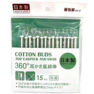 日本製!耳かき 綿棒 360℃耳かき綿棒 15本入り 個包装 持ち運び 携帯 (綿棒)