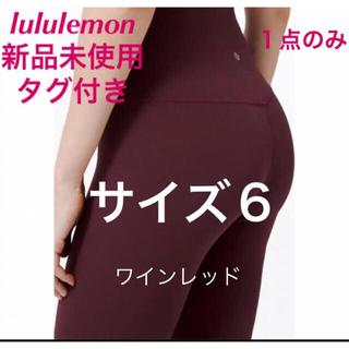 lululemon - ルルレモン Align Pant サイズ6 ワインレッド(206)
