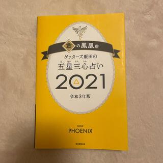 ゲッターズ飯田の五星三心占い/金の鳳凰座 2021(趣味/スポーツ/実用)