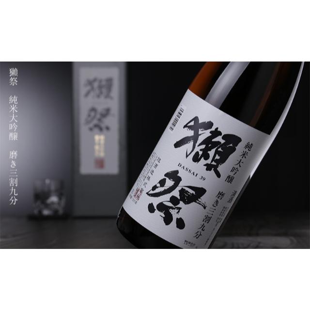 三 九 吟醸 純 磨き 祭 獺 割 分 大 米 日本酒「獺祭」の味の違いを比較してみた!おすすめのランクはどれ?