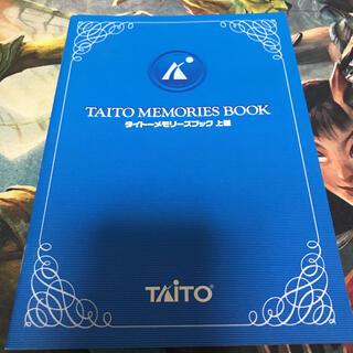 タイトー(TAITO)のタイトーメモリーズブック上巻(家庭用ゲームソフト)