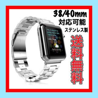 【新品】アップルウォッチ   ベルトステンレス 38/ 40  シルバー (腕時計(デジタル))