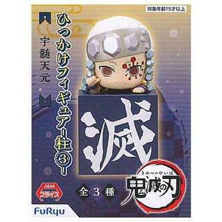 バンダイ(BANDAI)の鬼滅の刃 ひっかけフィギュア 宇髄 天元(アニメ/ゲーム)