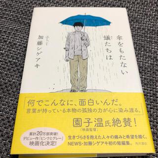 ニュース(NEWS)の【きゃめ様専用】傘をもたない蟻たちは 加藤シゲアキ NEWS 初版 正門良規(文学/小説)