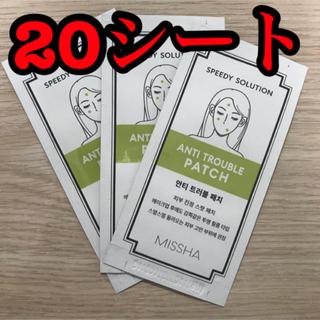 ミシャ(MISSHA)のミシャ ニキビパッチ 20シート バラ売り○(パック/フェイスマスク)