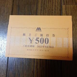 モスバーガー(モスバーガー)のモスフードサービス モスバーガー 株主優待券 10,000円分(フード/ドリンク券)
