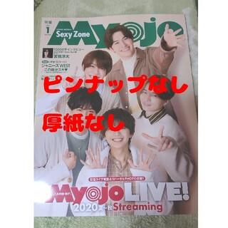 ジャニーズ(Johnny's)の2021年1月号 Myojo(アート/エンタメ/ホビー)