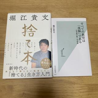 コウブンシャ(光文社)のまとめ売り2冊 捨て本 すべての教育は洗脳である 堀江貴文 中古本(ビジネス/経済)