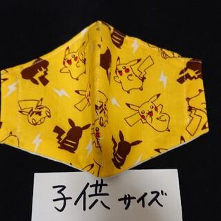 ポケモンピカチュウ 子供 立体 インナーマスク(外出用品)