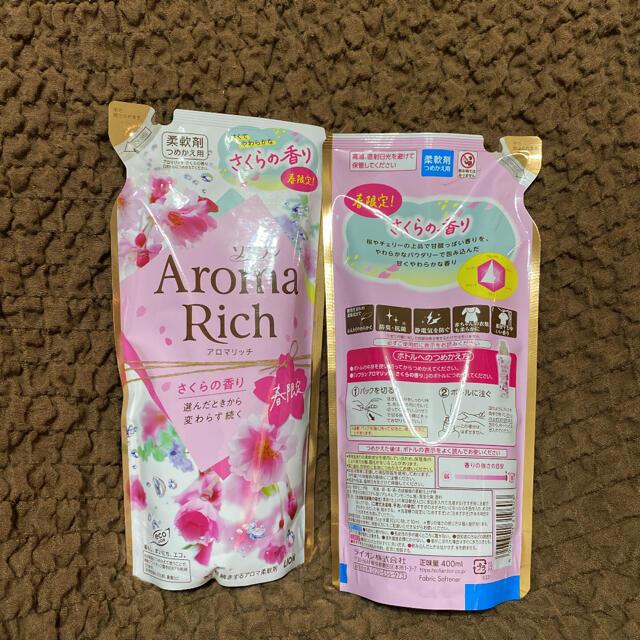 香り 桜の アロマ リッチ 「ソフラン アロマリッチ