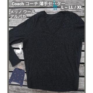 コーチ(COACH)の美品コーチ アルパカメリノ ウールLサイズ Vネック ニット セーター(ニット/セーター)