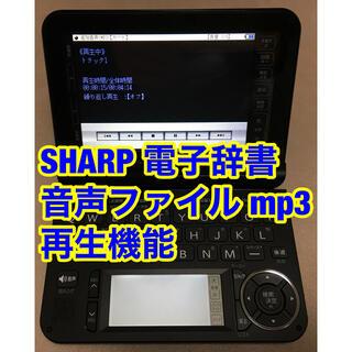 SHARP - 電子辞書 mp3再生 高校生モデル シャープ PW-G5300 Brain