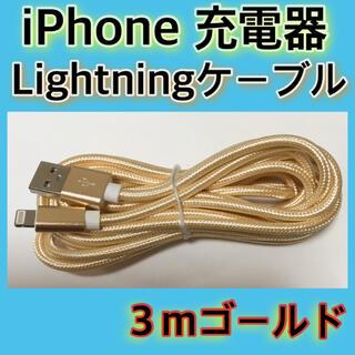アイフォーン(iPhone)の《3m*ゴールド》Lightningケーブル*iPhone.iPad等用充電器(バッテリー/充電器)