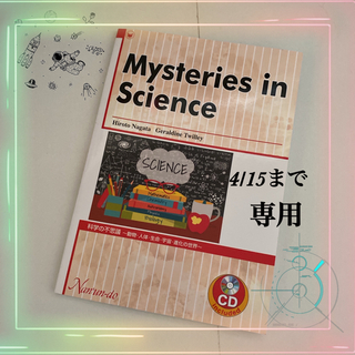 Mysteries in Science(語学/参考書)