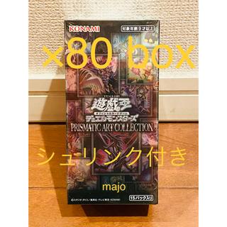 コナミ(KONAMI)の遊戯王 Prismatic Art Collection 80個 アーコレ(Box/デッキ/パック)