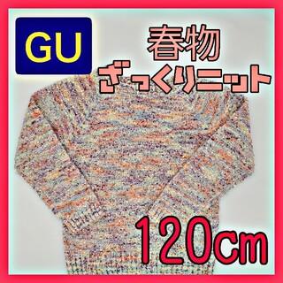 ジーユー(GU)のGU  キッズ ニット ざっくり 春物 女の子 セーター 120cm(ニット)