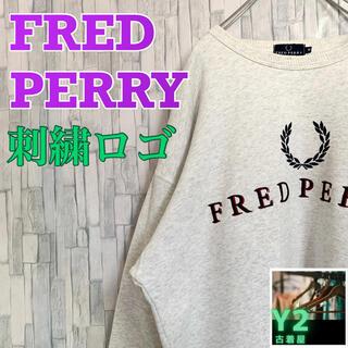 フレッドペリー(FRED PERRY)のフレッドペリー Fredperry★スウェット トレーナー 刺繍ロゴ ホワイトM(スウェット)