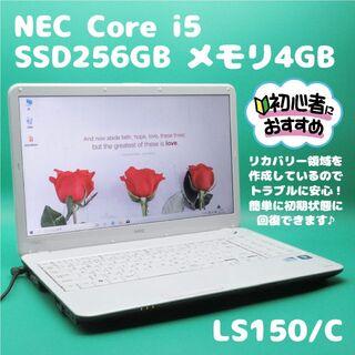 エヌイーシー(NEC)のおすすめ/NEC/LAVIE/LS150C【i5搭載】爆速SSD256/ホワイト(ノートPC)