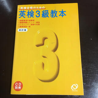 オウブンシャ(旺文社)の英検合格のための英検3級教本 旺文社 格安!(語学/参考書)