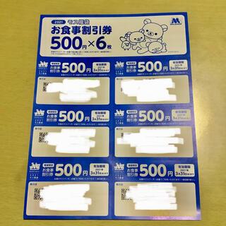 モスバーガー(モスバーガー)のモスバーガーお食事割引券500円×6枚(3000円分)(レストラン/食事券)