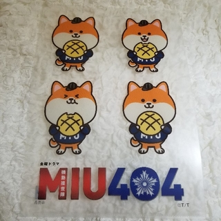 《新品未使用》MIU404 ポリまる クリアファイル(クリアファイル)