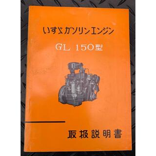 イスズ(いすゞ)のいすゞ ガソリンエンジン GL 150型 取扱説明書(カタログ/マニュアル)