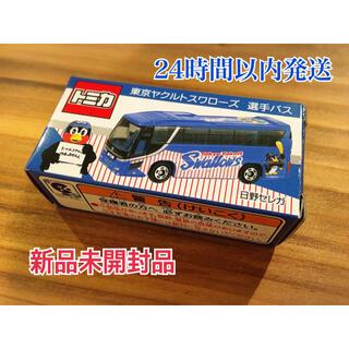 トウキョウヤクルトスワローズ(東京ヤクルトスワローズ)のトミカ 東京ヤクルトスワローズ選手バス(ミニカー)