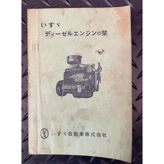 イスズ(いすゞ)のいすゞ ディーゼルエンジンの栞 昭和35年(カタログ/マニュアル)