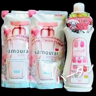 サムライ(SAMOURAI)のサムライウーマン💕香水仕立て柔軟剤サムライウーマンの香り3点set(洗剤/柔軟剤)