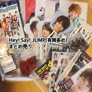ヘイセイジャンプ(Hey! Say! JUMP)のHey! Say! JUMP まとめ売り 有岡大貴多め(男性アイドル)