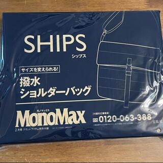 シップス(SHIPS)のモノマックス 2月号付録 SHIPS 撥水ショルダーバッグ(ショルダーバッグ)