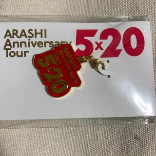 アラシ(嵐)の5x20 会場限定チャーム 赤 櫻井翔(男性アイドル)
