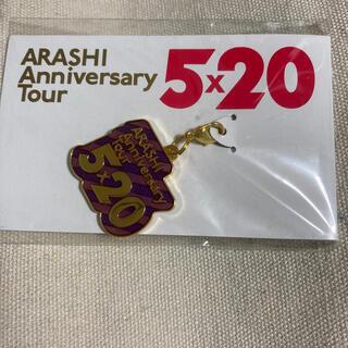 アラシ(嵐)の5x20 会場限定チャーム 紫 (男性アイドル)